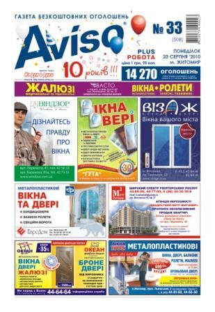 Aviso житомир работа объявления доска объявлений шмаковка приморский край