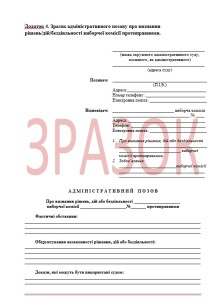 Зразок адмінпозову про бездіяльність виборчої комісії