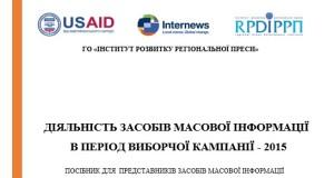 """Посібник """"Діяльність засобів масової інформації в період виборчої кампанії – 2015"""""""