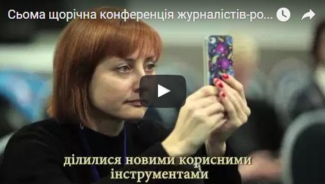Cьома щорічна конференція журналістів-розслідувачів України (промо)