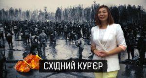 Східний кур`єр: як і чому у рівненському бурштиновому краї зникла китаянка Тао Хуей