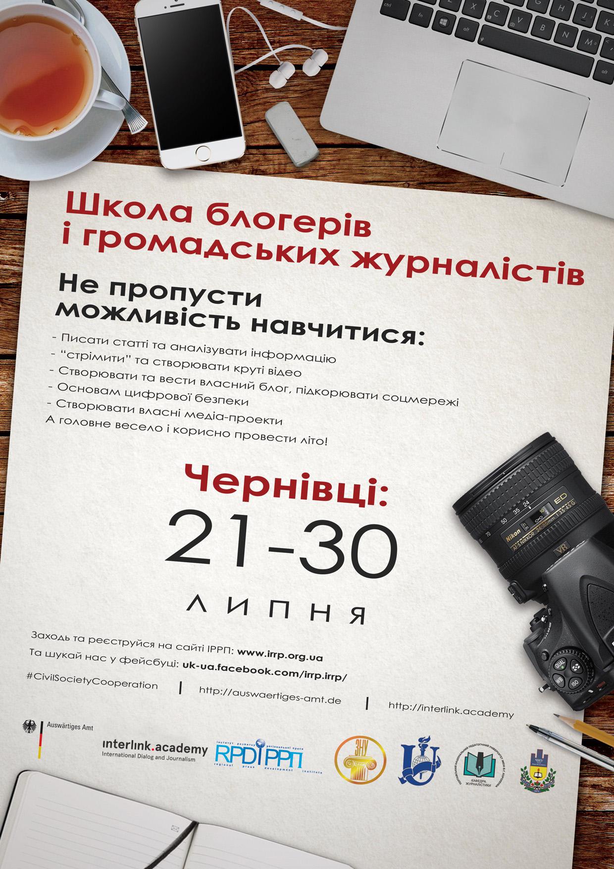 Літня «Школа блогерів і громадських журналістів» у Чернівцях