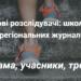 Подробиці про тренінг «Нові розслідувачі: школа для регіональних журналістів»: програма, учасники і тренери