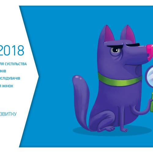 RPDI management report 2018