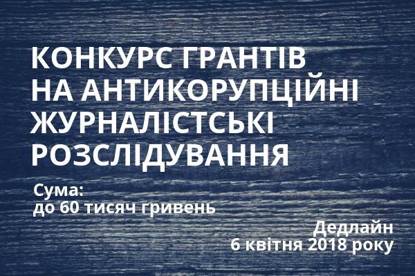 Друга хвиля конкурсу грантів на проведення антикорупційних розслідувань – до 6 квітня