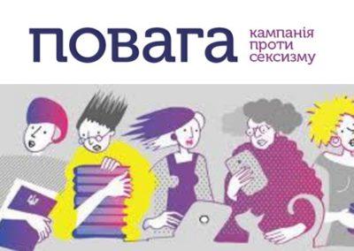 """Кампанія проти сексизму в політиці та ЗМІ """"Повага"""""""