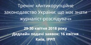 Тренінг «Антикорупційне законодавство України: що має знати журналіст-розслідувач»