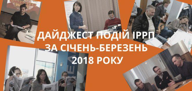 Дайджест подій ІРРП за січень-березень 2018