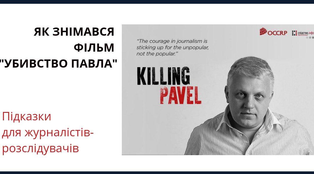 Як знімався фільм «Убивство Павла»: підказки для журналістів-розслідувачів