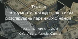 Тренінги «Інструменти для журналістських розслідувань партійних фінансів»