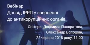 """Вебінар """"Досвід ІРРП у зверненні до антикорупційних органів"""""""