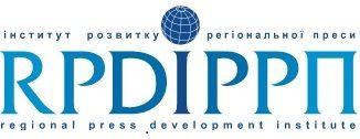 Інститут Розвитку Регіональної Преси (ІРРП)