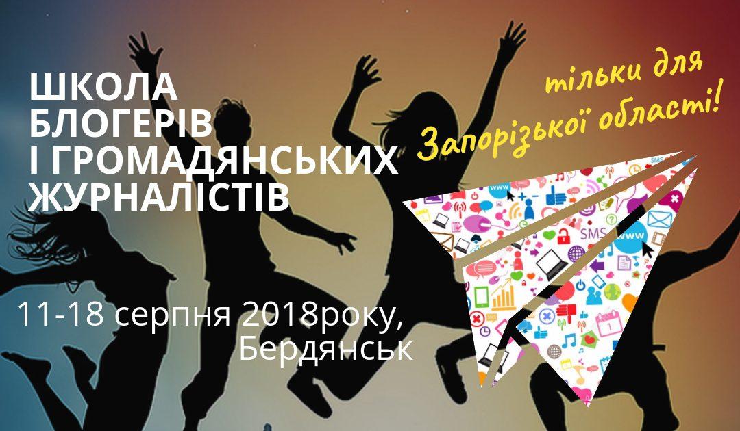 ІРРП запрошує на тренінг блогерів та громадянських журналістів Запорізької області