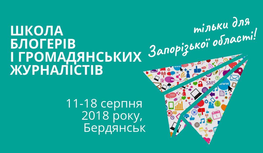 Школа блогерів Запорізької області (додатковий набір з Донецької та Дніпропетровської областей)