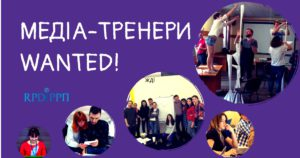 Формування команди медіа-тренерів ІРРП