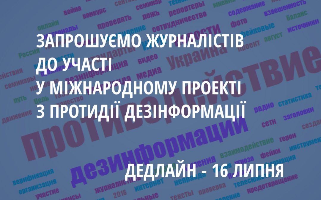 Приймаються заявки на участь у проекті з протидії дезінформації