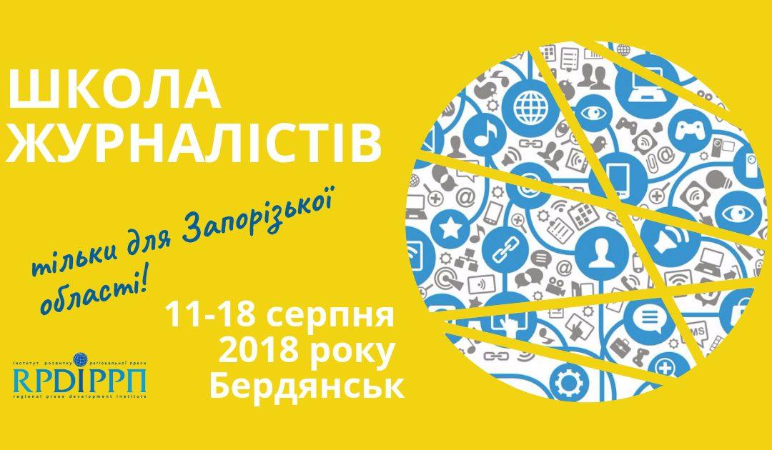 ІРРП запрошує журналістів Запорізької області на літню школу