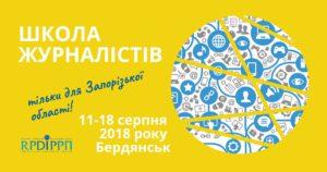 Школа журналістів Запорізької області (додатковий набір з Донецької та Дніпропетровської областей)