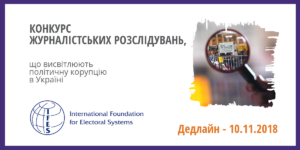 Конкурс журналістських розслідувань, що висвітлюють політичну корупцію в Україні