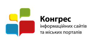 X Конгрес інформаційних сайтів та міських порталів (Всеукраїнський Медійний Конгрес)