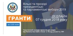 Тематичний конкурс Фонду розвитку ЗМІ: вільні та прозорі президентські та парламентські вибори 2019