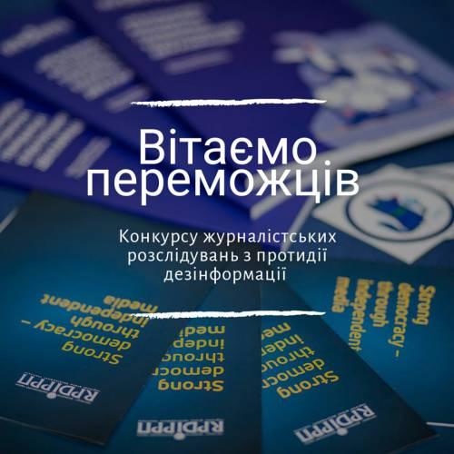 """Переможці конкурсу публікацій """"Протидія дезинформації"""""""