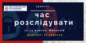Час розслідувати - тренінг від Миколаївського центру журналістських розслідувань