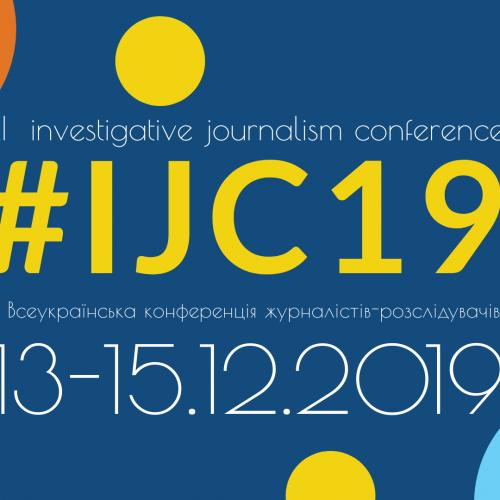 Відкрито реєстрацію на IJC19 – XI Всеукраїнську конференцію журналістів-розслідувачів