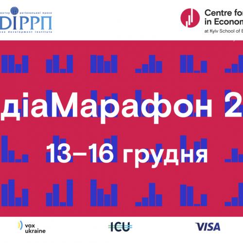 МедіаМарафон спікерів IJC19 у Київській школі економіки та VoxUkraine